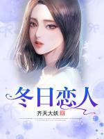 《冬日恋人》完整版在线免费阅读