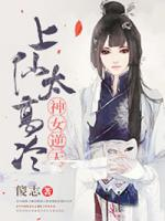 《神女逆天:上仙太高冷》小说全文免费试读 《神女逆天:上仙太高冷》最新章节列表