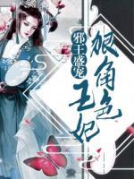 《邪王盛宠:王妃狠绝色》小说全文免费阅读