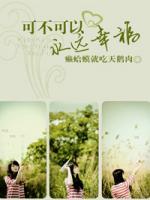 《可不可以永远幸福》林簌簌慕容良宇完整版免费阅读