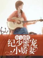 萌宝助阵:纪少蜜宠小娇妻